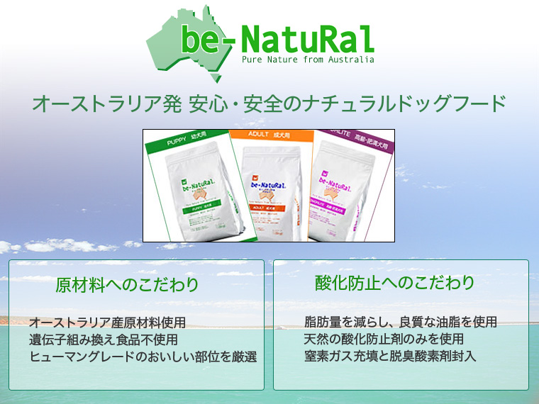 benatural